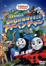 映画 きかんしゃトーマス GO!GO!地球まるごとアドベンチャー(通常)(DVD)
