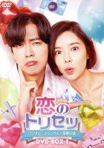 恋のトリセツ~フンナムとジョンウムの恋愛日誌~ DVD-BOX1(通常)(DVD)