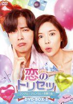 恋のトリセツ~フンナムとジョンウムの恋愛日誌~ DVD-BOX2(通常)(DVD)