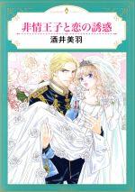 非情王子と恋の誘惑(エメラルドCロマンス)(大人コミック)