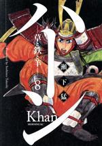 ハーン ―草と鉄と羊―(8)(モーニングKC)(大人コミック)