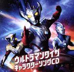 『ウルトラマンタイガ』キャラクターソングCD(通常)(CDS)
