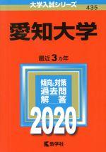 愛知大学(大学入試シリーズ435)(2020年版)(単行本)