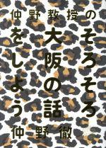 仲野教授のそろそろ大阪の話をしよう(単行本)