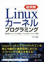 超例解Linuxカーネルプログラミング 最先端Linuxカーネルの修正コードから学ぶソフトウェア品質(単行本)