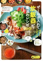 ぜ~んぶ入れてスイッチ「ピ!」炊飯器で魔法のレシピ100(単行本)