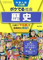 中学入試 でる順 ポケでる社会 歴史 四訂版(文庫)