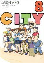 CITY(8)(モーニングKC)(大人コミック)
