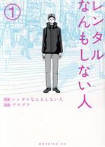 レンタルなんもしない人(1)(モーニングKC)(大人コミック)