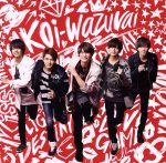 koi-wazurai(初回限定盤A)(DVD付)(DVD1枚付)(通常)(CDS)