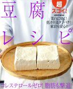 超スゴイ!豆腐レシピ(レタスクラブムック)(単行本)