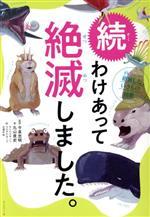 続 わけあって絶滅しました。 世界一おもしろい絶滅したいきもの図鑑(児童書)