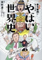 東大名誉教授がおしえる やばい世界史(児童書)