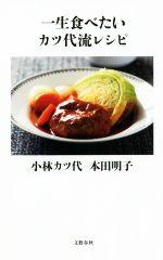 一生食べたいカツ代流レシピ(文春新書)(新書)