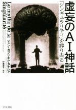 虚妄のAI神話 「シンギュラリティ」を葬り去る(ハヤカワ文庫NF ハヤカワ・ノンフィクション文庫)(文庫)