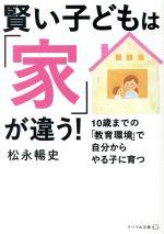 賢い子どもは「家」が違う! 10歳までの「教育環境」で自分からやる子に育つ(リベラル文庫)(文庫)