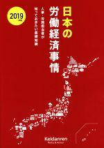 日本の労働経済事情(2019年版)人事・労務担当者が知っておきたい基礎知識