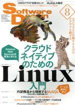 Software Design(月刊誌)(2019年8月号)(雑誌)