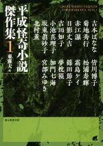 平成怪奇小説傑作集(創元推理文庫)(1)(文庫)