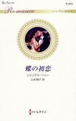蝶の初恋(ハーレクイン・ロマンス)(新書)