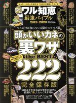 儲けのワル知恵最強バイブル(100%ムックシリーズ)(2019-2020)(単行本)