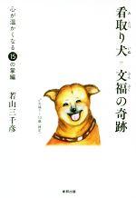 看取り犬・文福の奇跡 心が温かくなる15の掌編(単行本)