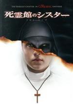死霊館のシスター(通常)(DVD)