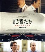 記者たち 衝撃と畏怖の真実(Blu-ray Disc)(BLU-RAY DISC)(DVD)