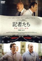 記者たち 衝撃と畏怖の真実(通常)(DVD)