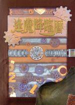 仮面ライダージオウ「逢魔降臨歴」型CDボックスセット(数量限定生産)(通常)(CDA)