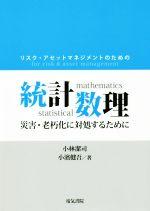 リスク・アセットマネジメントのための統計数理 災害・老朽化に対処するために(単行本)