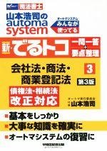 山本浩司のautoma system 新・でるトコ一問一答+要点整理 第3版 司法書士 会社法・商法・商業登記法(3)(単行本)