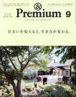 & Premium(月刊誌)(2019年9月号)(雑誌)
