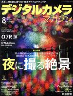 デジタルカメラマガジン(月刊誌)(2019年8月号)(雑誌)