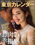 東京カレンダー(月刊誌)(no.218 2019年9月号)(雑誌)