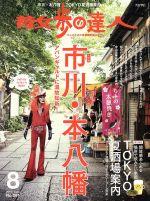 散歩の達人(月刊誌)(No.281 2019年8月号)(雑誌)