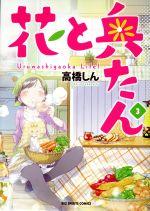 花と奥たん(3)(ビッグCスペシャル)(大人コミック)