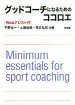 グッドコーチになるためのココロエ Webアシスト付(単行本)