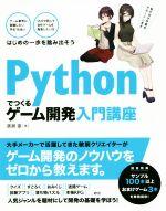 Pythonでつくる ゲーム開発入門講座(単行本)