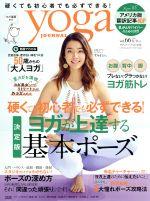 ヨガジャーナル日本版(隔月刊誌)(vol.66 2019 8/9月号)(雑誌)