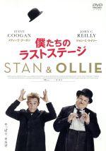 僕たちのラストステージ(通常)(DVD)
