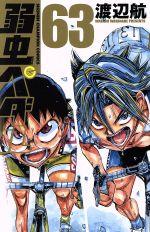 弱虫ペダル(63)(少年チャンピオンC)(少年コミック)