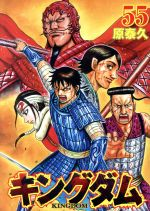 キングダム(55)(ヤングジャンプC)(大人コミック)