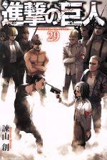 進撃の巨人(29)(マガジンKC)(少年コミック)