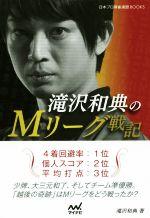 滝沢和典のMリーグ戦記(日本プロ麻雀連盟BOOKS)(単行本)