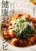 健康お酢レシピ(単行本)