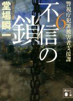 不信の鎖 警視庁犯罪被害者支援課 6(講談社文庫)(文庫)