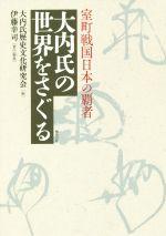 大内氏の世界をさぐる 室町戦国日本の覇者(単行本)