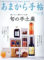 あまから手帖(月刊誌)(2019年8月号)(雑誌)