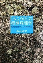 「ほころび」の精神病理学 現代社会のこころのゆくえ(単行本)